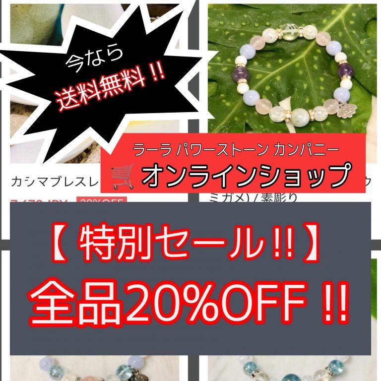 【🛒オンラインショップ】で特別セールを継続中!!