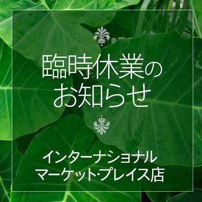 【臨時休業のお知らせ】インターナショナルマーケットプレイス