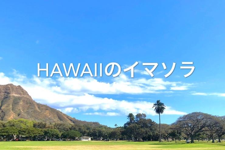 アロハをお届け!ハワイのイマソラが動画で楽しめる