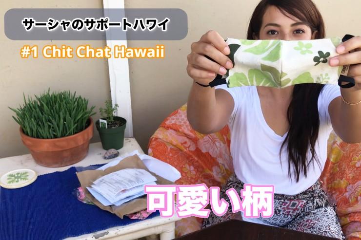 サポートハワイ-チットッチャットハワイ