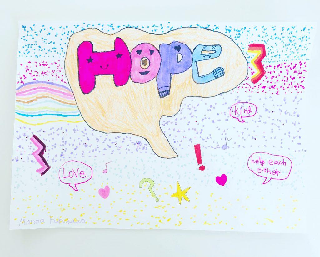 希望、愛、助け合い、優しさ