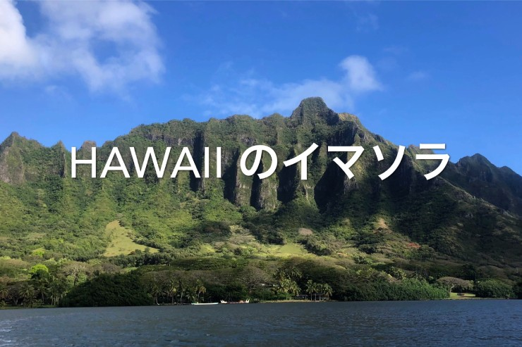 アロハをお届け!ハワイのイマソラ総集編 5月1週め
