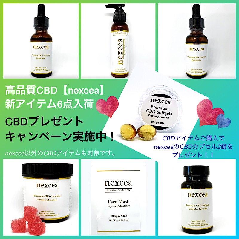 高品質CBD【ネクシア】に新製品入荷!