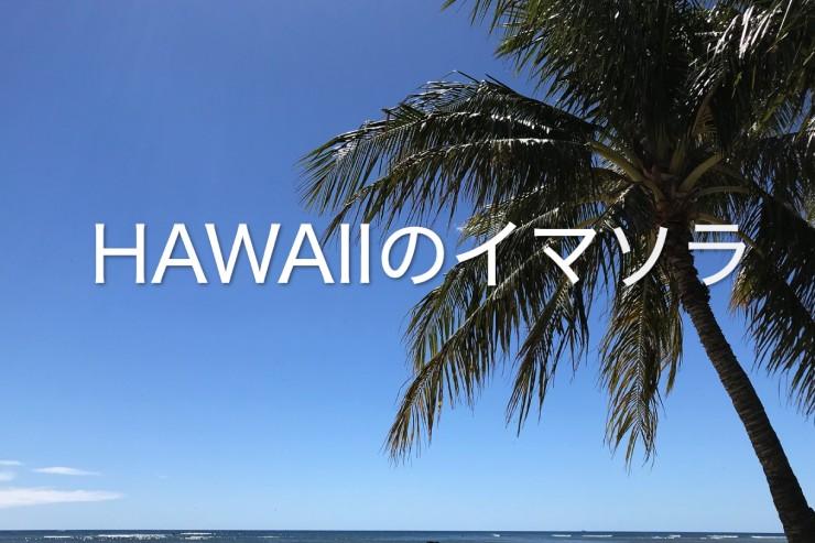アロハをお届け!ハワイのイマソラ総集編 5月2週め