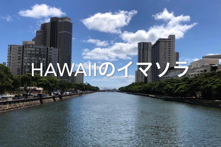 アロハをお届け!ハワイのイマソラ総集編 5月3週め