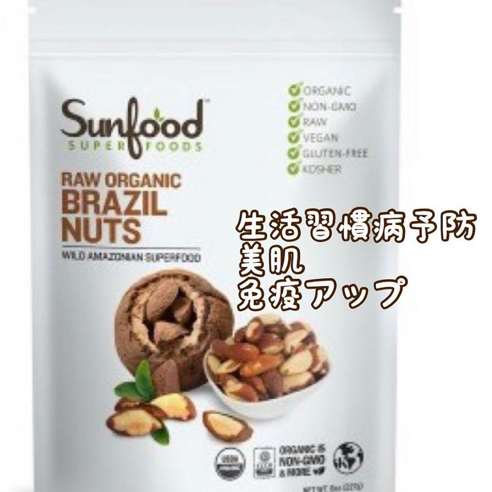 日本未発売のブラジルナッツのご紹介!