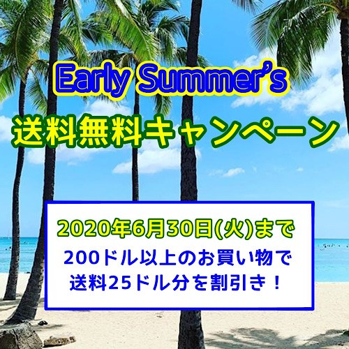 Early Summer's 送料無料キャンペーンスタート!