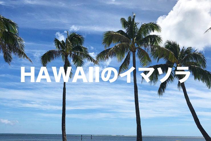 アロハをお届け!ハワイのイマソラ総集編 7月1週め