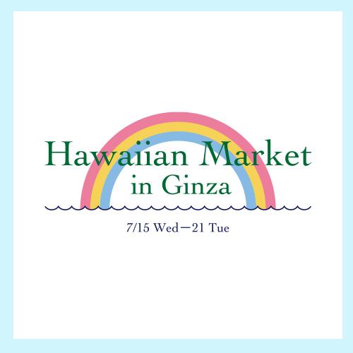 松屋銀座 -Hawaiian Market in Ginza