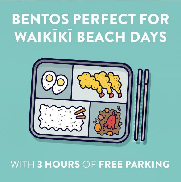 お弁当を買ってワイキキビーチへGo! パーキングが3時間無料