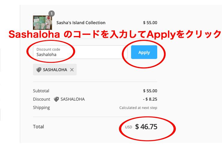 「Sashaloha」のコードを入力してApplyをクリック