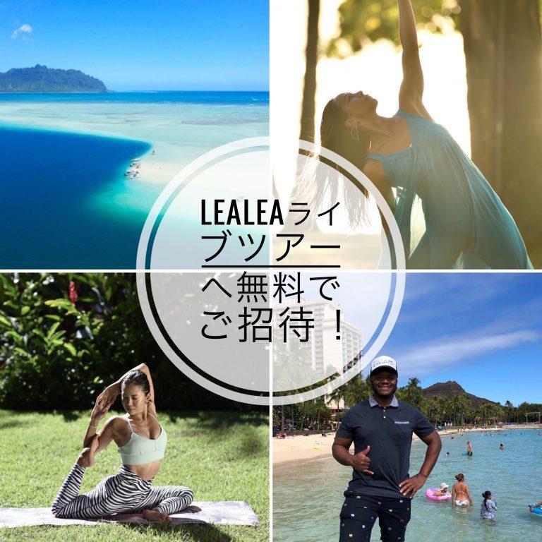 LeaLeaマーケットでお買い物してライブツアーへご招待!