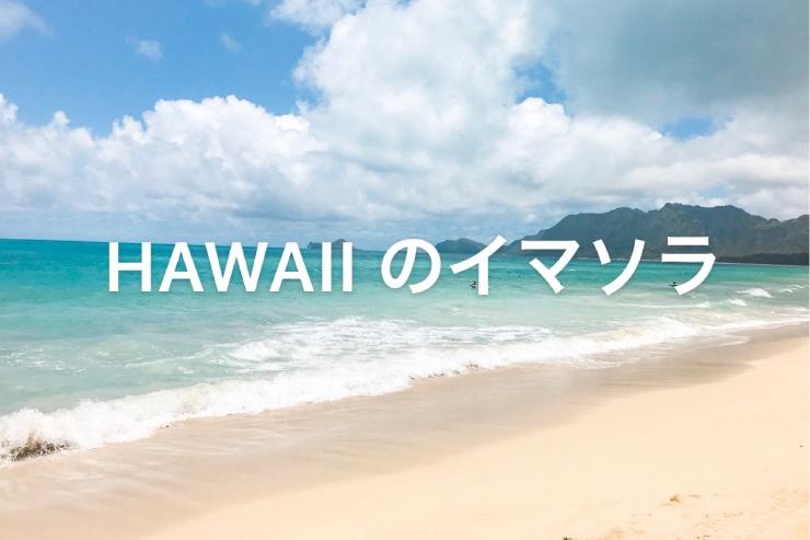 アロハをお届け!ハワイのイマソラ総集編 7月4週め