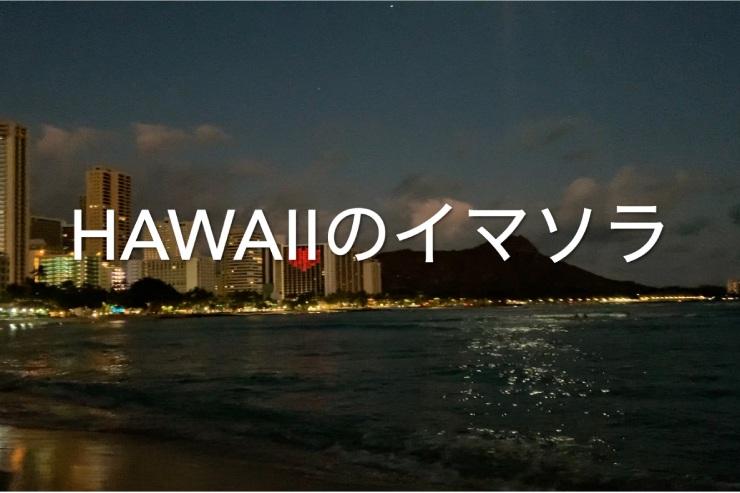 アロハをお届け!ハワイのイマソラ総集編 8月1週め