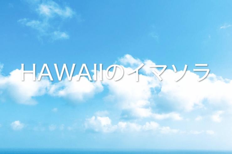 アロハをお届け!ハワイのイマソラ総集編 8月4週め