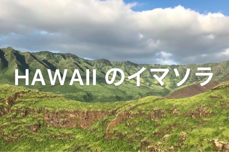 アロハをお届け!ハワイのイマソラ総集編 9月1週め