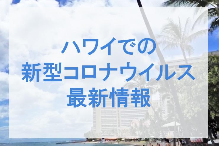【5/12更新】ハワイの新型コロナ最新情報(感染状況・入国制限・フライト情報)
