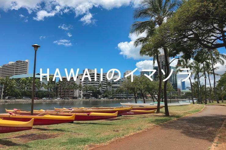 アロハをお届け!ハワイのイマソラ総集編 9月3週め