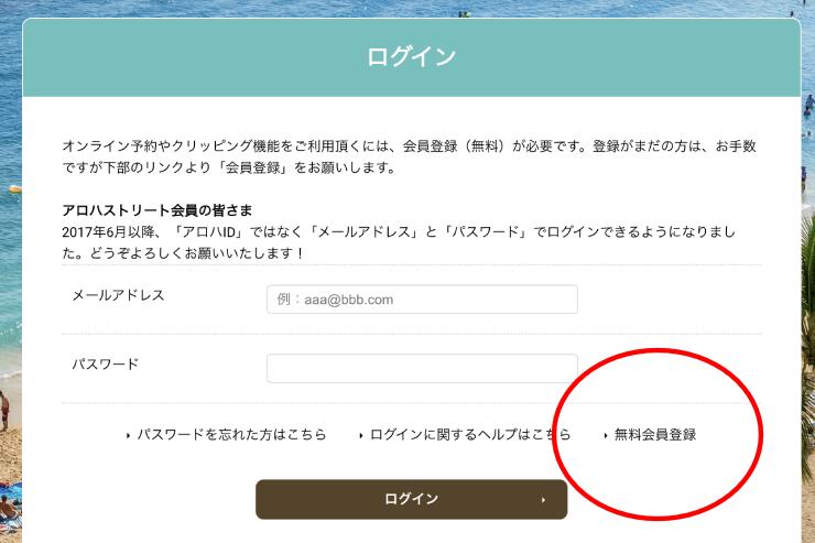 「無料会員登録」をクリック
