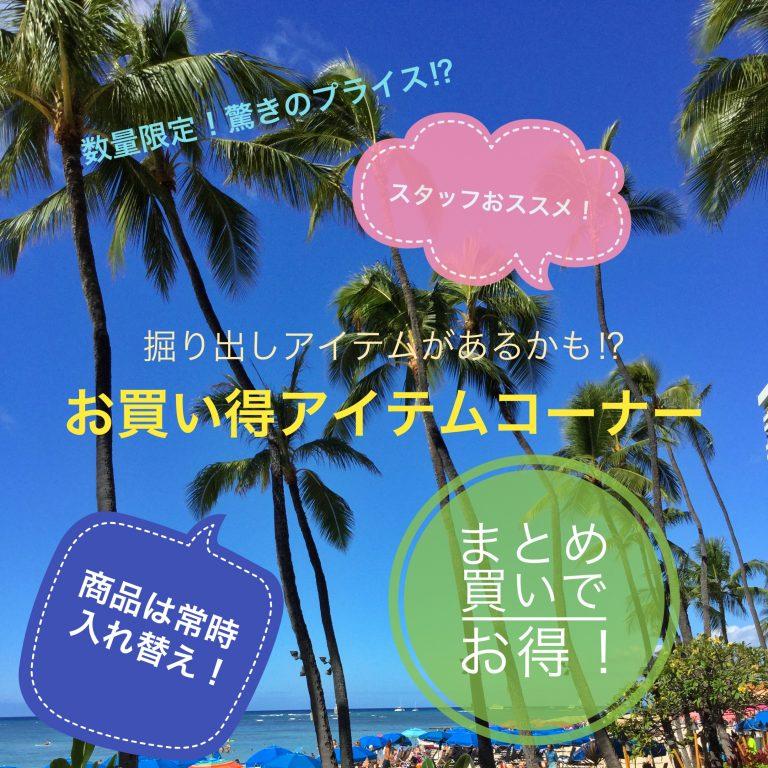 ☆WEB☆お買い得コーナー新設!!