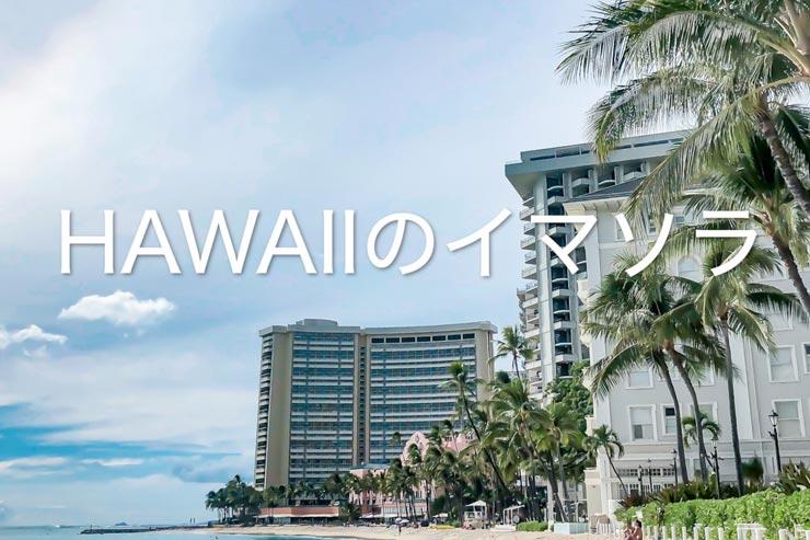 アロハをお届け!ハワイのイマソラ総集編 9月4週め