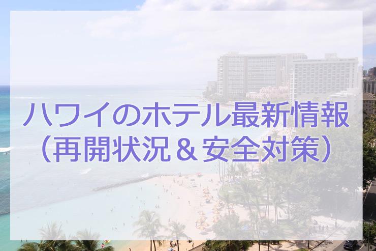 【12/21更新】ハワイのホテル最新情報(再開状況・安全対策)
