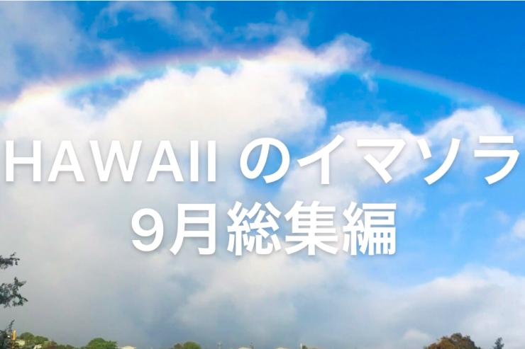 アロハをお届け!ハワイのイマソラ9月総集編