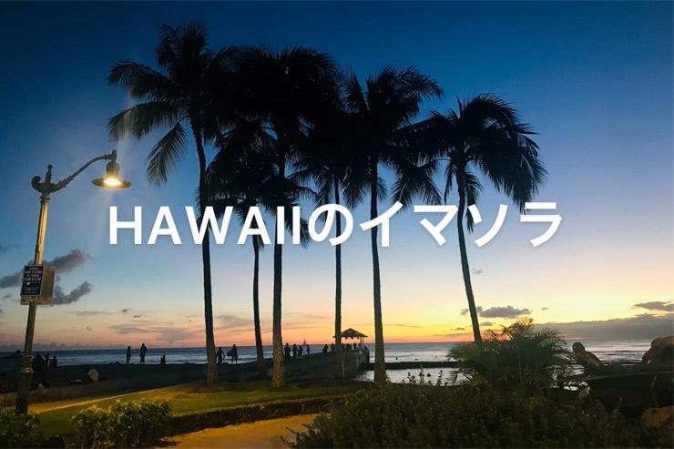 アロハをお届け!ハワイのイマソラ総集編 10月2週め