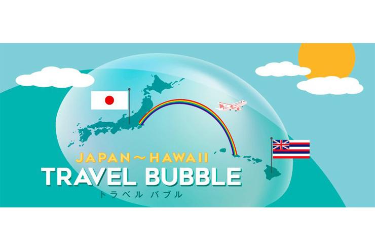 ハワイ=日本のトラベルバブルを実現させよう