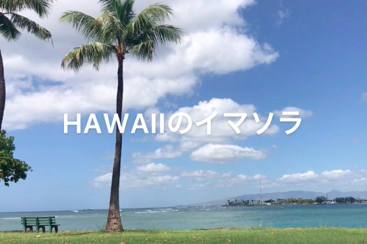 アロハをお届け!ハワイのイマソラ総集編 10月3週め