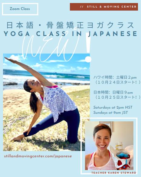 女性のための骨盤矯正ヨガ〜10月24日スタート!