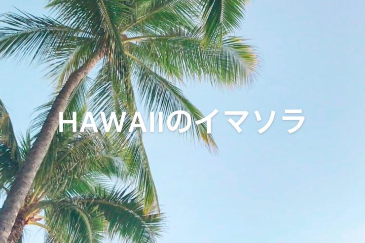 アロハをお届け!ハワイのイマソラ総集編 10月4週め