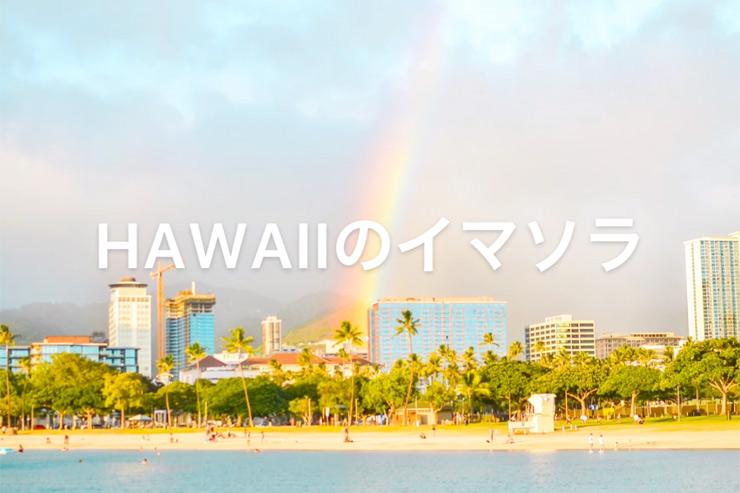 アロハをお届け!ハワイのイマソラ総集編 11月1週め
