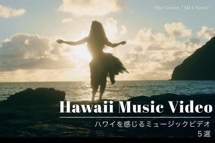 ハワイの景色が美しいおすすめミュージックビデオ5選
