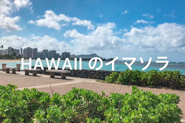 アロハをお届け!ハワイのイマソラ総集編 11月2週め