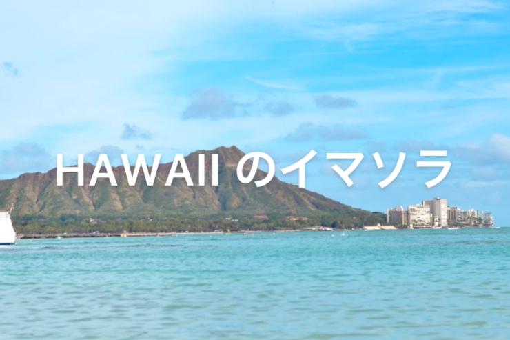 アロハをお届け!ハワイのイマソラ総集編 11月3週め