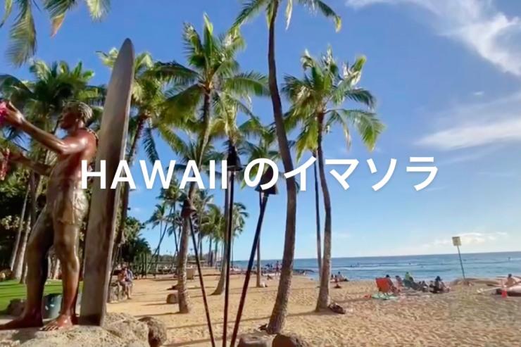アロハをお届け!ハワイのイマソラ総集編 12月1週め