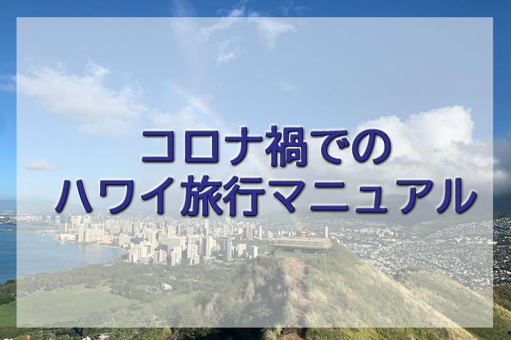 【4/21更新】必要書類、注意点は?コロナ禍でのハワイ旅行マニュアル