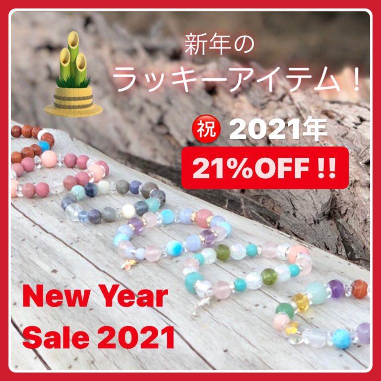 【祝 2021年】新年のラッキーアイテムを21%OFFで!