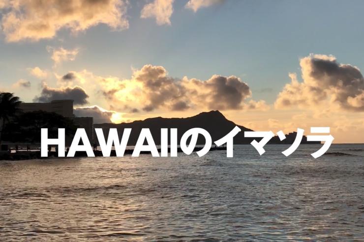 アロハをお届け!ハワイのイマソラ総集編 1月1週め