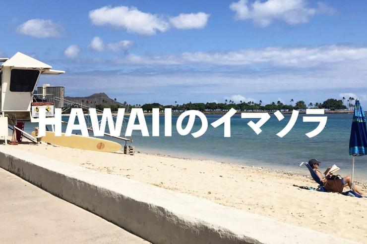 アロハをお届け!ハワイのイマソラ総集編 1月3週め