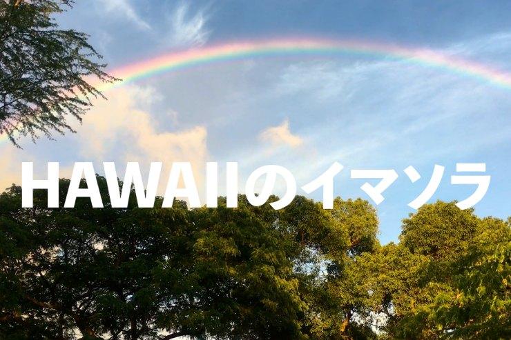 アロハをお届け!ハワイのイマソラ総集編 1月4週め