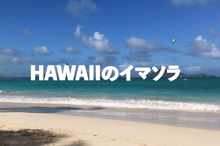 アロハをお届け!ハワイのイマソラ総集編 1月5週め