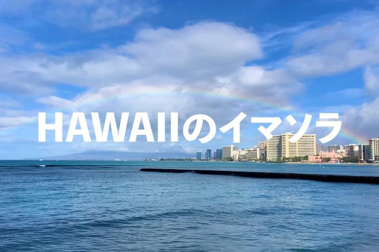 アロハをお届け!ハワイのイマソラ総集編 2月1週め