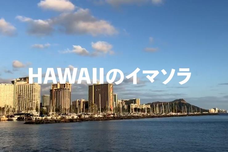 アロハをお届け!ハワイのイマソラ総集編 2月2週め