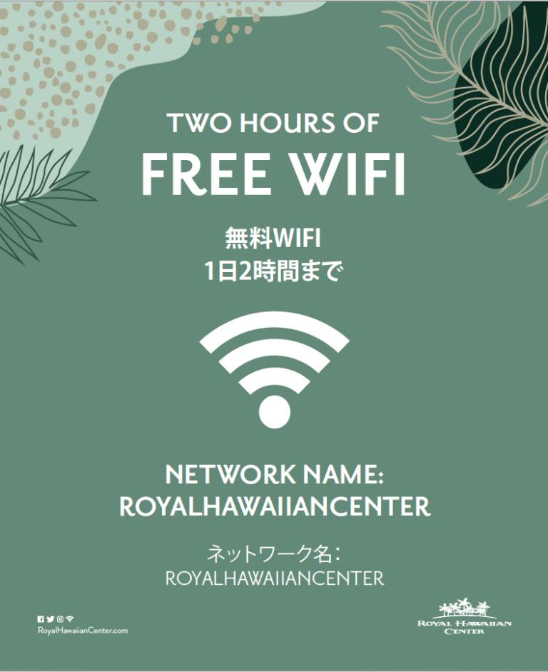 無料Wi-Fiのサービスエリアを拡大!パーキングも3時間無料