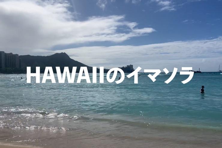 アロハをお届け!ハワイのイマソラ総集編 2月4週め