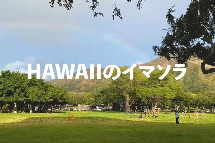 アロハをお届け!ハワイのイマソラ総集編 3月1週め
