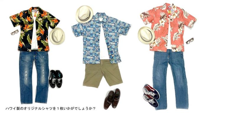 春がきた、アロハシャツを着よう!