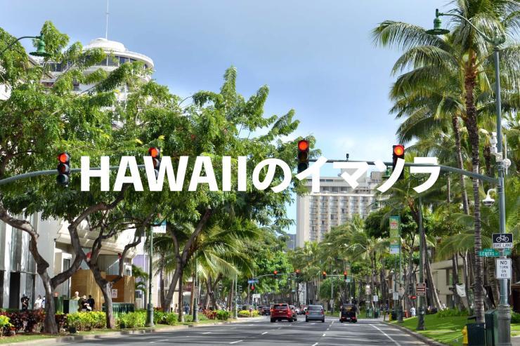 アロハをお届け!ハワイのイマソラ総集編 3月2週め